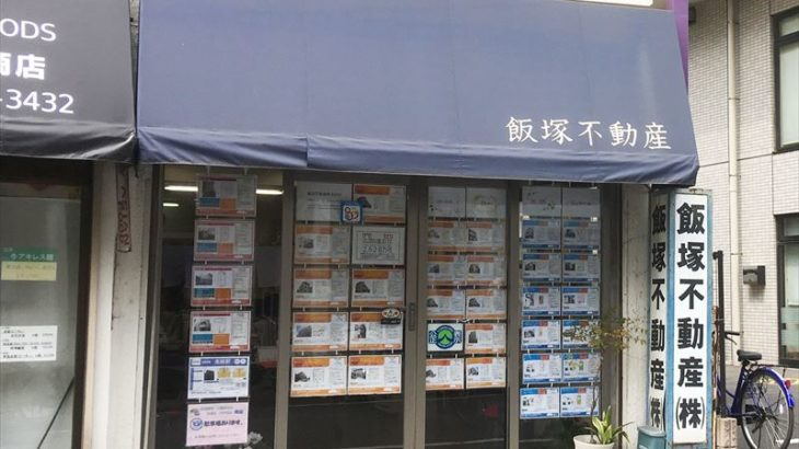 飯塚不動産株式会社