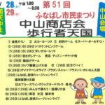 7/28(土)、7/29(日)第51回ふなばし市民まつり&中山商店会歩行者天国開催予定!!