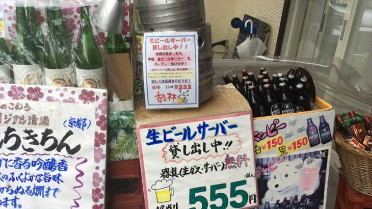 生ビールが美味しい季節です!生サーバー貸し出し無料♪
