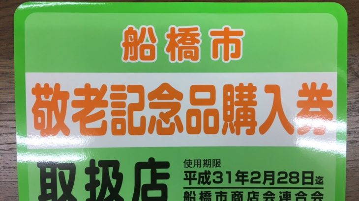 中山商店会加盟店で敬老記念品購入券が使えるお店