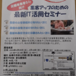 商店会からのお知らせ「集客アップのための最新IT活用セミナー」(西部公民館で開催!)