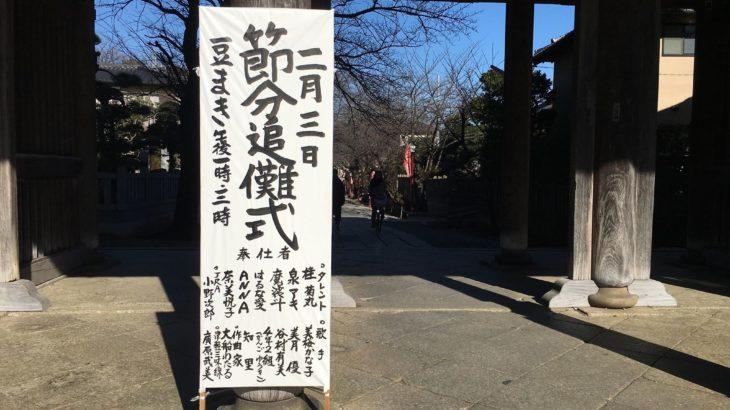 2月3日は法華経寺の節分祭、豆まきは13時~、15時~の2回実施