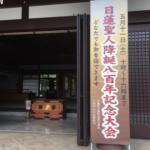 5月11日に法華経寺で日蓮聖人降誕八百年記念大会を開催