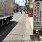 6月8日に中山商店会で歩行者天国実施、射的やヨーヨー釣りなどの縁日も出店