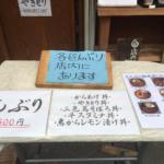 たい焼きの専門店「鯛姫」さんの店頭からたい焼きが消えた!