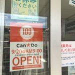 プラザなかやまに新店舗百円ショップ大手の「Can☆Do」出店で百均戦争勃発か!?