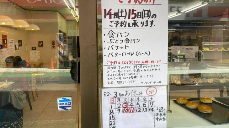 中山商店会の老舗パン屋さんコンコルドさんが一時閉店します