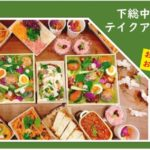 テイクアウトサイト「下総中山駅周辺でテイクアウトや出前・配達ができるお店」が始まりました!