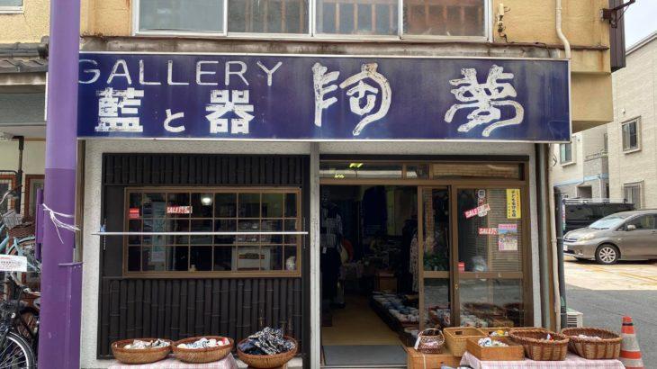 なかみせvol.36 土日祝だけ開店する陶器の専門店「陶夢」は実は染め物の工房だった!