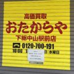 中山商店会のお店も夏季休暇に入ります