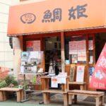鯛焼き店「鯛姫」が8月2日で閉店、藤原で営業再開も視野に