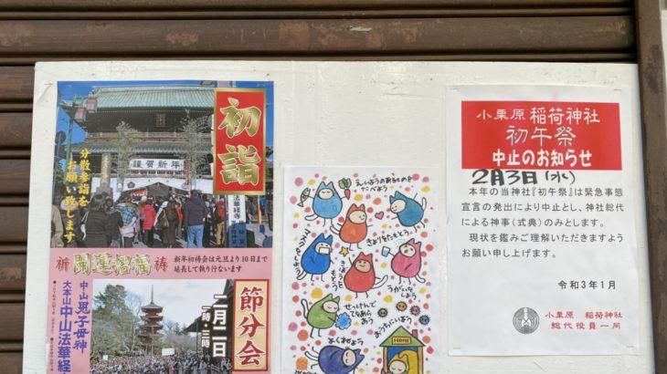 新型コロナ緊急事態宣言を受けて、今年の法華経寺「豆まき」は中止へ…