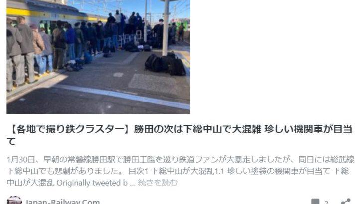下総中山駅が全国メディアで注目。「撮り鉄」の皆さんが「機関車」撮影の為に集合!