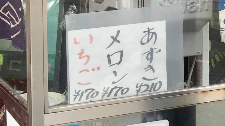 和菓子屋「伊勢屋」で夏商品、かき氷や水まんじゅうに水羊かん、ラムネなどを販売